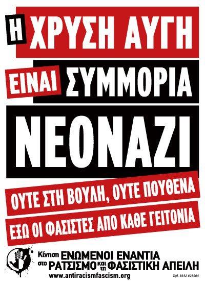 neonazi_keerfa