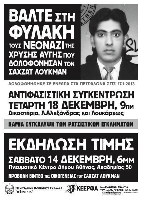 poster loukman 3
