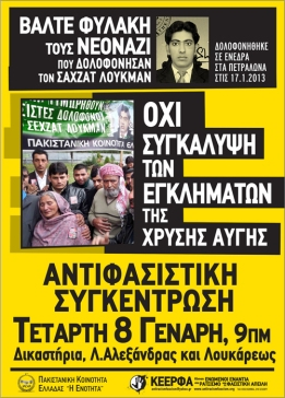KEERFA 8 Gen 2014 Poster Luqman colour